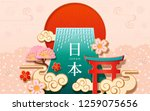 japan characters on 2019... | Shutterstock . vector #1259075656