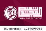 qatar   december 18  2018 ... | Shutterstock .eps vector #1259099053