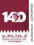 qatar   december 18  2018  140... | Shutterstock .eps vector #1259109520