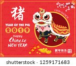 vintage chinese new year poster ... | Shutterstock .eps vector #1259171683