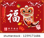 vintage chinese new year poster ...   Shutterstock .eps vector #1259171686
