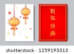 2019 asian traditional chinese... | Shutterstock .eps vector #1259193313