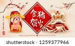 happy new year 2019. chinese... | Shutterstock .eps vector #1259377966