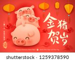 the pig pile. happy new year... | Shutterstock .eps vector #1259378590