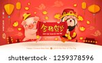 chinese god of wealth and... | Shutterstock .eps vector #1259378596