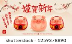 fat little piggy and the lucky... | Shutterstock .eps vector #1259378890