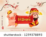 chinese god of wealth and... | Shutterstock .eps vector #1259378893