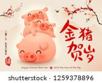 the pig pile. happy new year... | Shutterstock .eps vector #1259378896