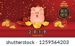 happy chinese new year of the... | Shutterstock . vector #1259564203