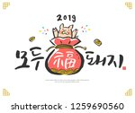 good luck everyone   korean... | Shutterstock .eps vector #1259690560