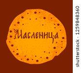 maslenitsa  shrovetide. russian ... | Shutterstock .eps vector #1259848360