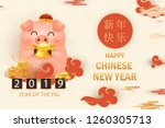 happy chinese new year of the... | Shutterstock .eps vector #1260305713