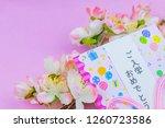 congratulatory gift image of... | Shutterstock . vector #1260723586