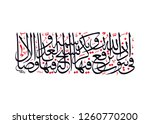 holy quran arabic calligraphy ... | Shutterstock .eps vector #1260770200