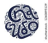 monochrome hand drawn lettering ... | Shutterstock .eps vector #1260895129