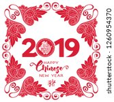 2019 chinese new year  year of... | Shutterstock .eps vector #1260954370