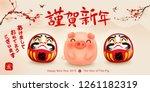 fat little piggy and japanese... | Shutterstock .eps vector #1261182319