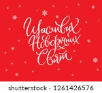 happy new year holidays in... | Shutterstock .eps vector #1261426576