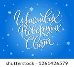 happy new year holidays in... | Shutterstock .eps vector #1261426579