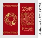 Happy Chinese New 2019 Year ...