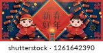 lunar new year banner with... | Shutterstock .eps vector #1261642390