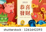 lovely pig and fish new year... | Shutterstock .eps vector #1261642393