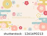 cute 2019 new year design with... | Shutterstock .eps vector #1261690213