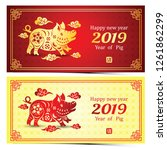 chinese new year 2019 card is... | Shutterstock .eps vector #1261862299