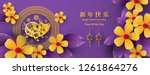 happy chinese new year 2019... | Shutterstock .eps vector #1261864276
