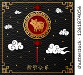 happy chinese new year 2019...   Shutterstock .eps vector #1261874056