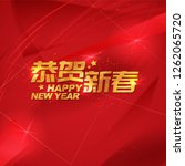 chinese new year greetings... | Shutterstock .eps vector #1262065720