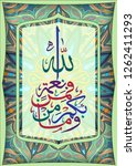 islamic calligraphy from the... | Shutterstock .eps vector #1262411293