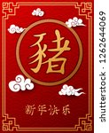 happy chinese new year 2019...   Shutterstock .eps vector #1262644069