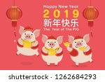 happy chinese new year greeting ... | Shutterstock .eps vector #1262684293