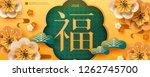 paper art flower banner design... | Shutterstock .eps vector #1262745700