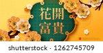 paper art flower banner design... | Shutterstock .eps vector #1262745709