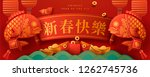 lunar year banner design with... | Shutterstock .eps vector #1262745736