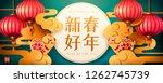 turquoise lunar year banner...   Shutterstock .eps vector #1262745739