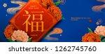 lunar year peony flower banner... | Shutterstock .eps vector #1262745760