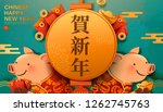 cute piggy holding gold ingot... | Shutterstock .eps vector #1262745763