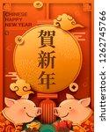 cute piggy holding gold ingot... | Shutterstock .eps vector #1262745766