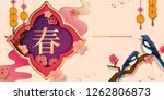 lunar year banner with elegant...   Shutterstock .eps vector #1262806873