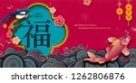 lunar year banner design with... | Shutterstock .eps vector #1262806876