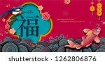 lunar year banner design with... | Shutterstock .eps vector #1262806876