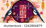 lunar year banner with elegant... | Shutterstock .eps vector #1262806879