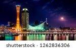 skyline and port of kobe tower... | Shutterstock . vector #1262836306