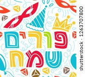 purim seamless pattern with... | Shutterstock .eps vector #1263707800