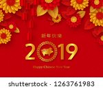 chinese new year holiday design.... | Shutterstock .eps vector #1263761983