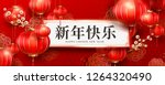 chinese new year written in... | Shutterstock .eps vector #1264320490