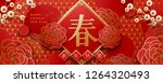 new year banner design with... | Shutterstock .eps vector #1264320493